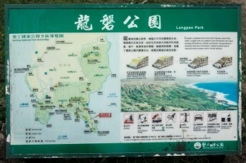 Longpan Park (龍磐公園), Kenting National Park (Taiwan)